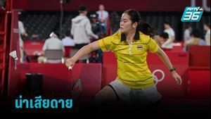 ต้านไม่อยู่! บุศนันทน์ แพ้ เกาหลีใต้ ร่วงรอบ 16 คน แบดมินตันโอลิมปิก