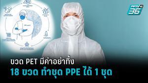 ขวด PET ในมือมีคุณค่าเพียง 18 ขวด ทำชุด PPE ช่วยคุณหมอได้ 1 ชุด