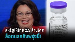 """วัคซีนไฟเซอร์ 1.54 ล้านโดส ถึงไทยศุกร์นี้ แบ่ง 5 ส่วน """"แทมมี่ ดักเวิร์ธ"""" เผยสหรัฐมีแผนบริจาคไทย 2.5 ล้านโดส"""
