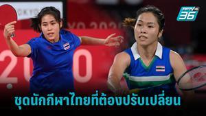 """ดราม่า """"แกรนด์สปอร์ต"""" ชุดนักกีฬาไทยโอลิมปิกที่ต้องแก้ไข"""