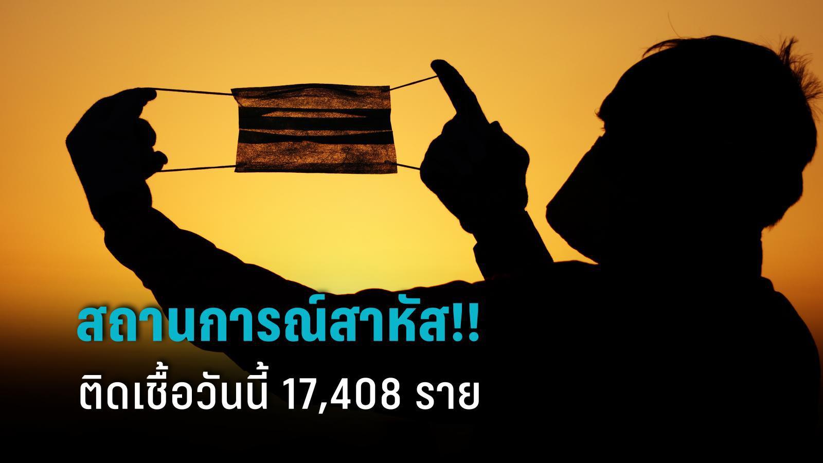 สาหัสแล้ว! ผู้ติดเชื้อโควิดพุ่งพรวด +17,408 เปิดเอกสารชี้ตัวเลขจริงมากกว่านี้ โควิดคร่าอีก 165 ชีวิต