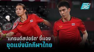 'แกรนด์สปอร์ต' ชี้แจงเรื่องชุดแข่งนักกีฬาไทยในโอลิมปิกเกมส์