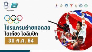 โปรแกรมถ่ายทอดสด โอลิมปิก 2020 ประจำวันที่ 30 กรกฎาคม 2564