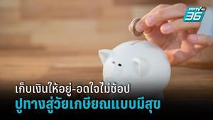 """ชี้ช่องวางแผนการเงิน """"เก็บเงินให้อยู่-อดใจไม่ช้อป"""" ปูทางสู่วัยเกษียณ"""