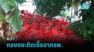 ผวากองขยะติดเชื้อจากรพ.เกลื่อนทางเดินชุมชน