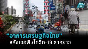 อาการเศรษฐกิจไทย หลังเจอพิษโควิด-19 คลังหั่นจีดีพี ปี 64 โตแค่ 1.3%