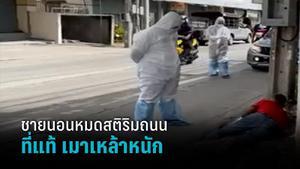 """ผวาชายนอนหมดสติริมถนนทาง กู้ภัยใส่ชุด PPE ตรวจสอบ ที่แท้""""เมาเหล้าหนัก"""""""