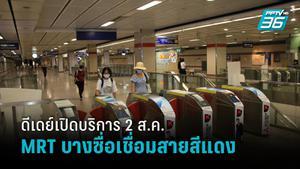 ดีเดย์ 2 ส.ค.เปิดทางเชื่อมให้ผู้โดยสาร  MRTบางซื่อ ต่อรถไฟฟ้าสีแดงได้