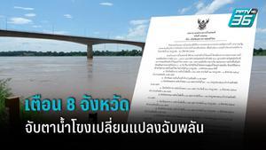 เตือน 8 จว. จับตาแม่น้ำโขงเปลี่ยนแปลงฉับพลัน หลังเขื่อนจีนลดการระบาย แต่ยังคงมีฝนตก