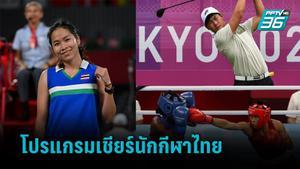 เช็กโปรแกรมเชียร์นักกีฬาไทย ลุยโอลิมปิก 2020 วันที่ 30 ก.ค. 64