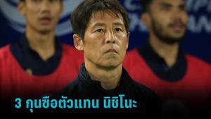 3 กุนซือเกาหลีใต้ตัวเต็งลุ้นคุมทีมชาติไทย