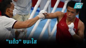 สุดาพร ไล่อัดอินเดีย ขาดลอย  ทะลุรอบ 8 คน มวยโอลิมปิก 2020