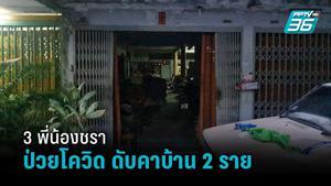 สลด! 3 พี่น้องชรา ป่วยโควิดในบ้านกลางกทม. 2 คนสิ้นลม อีกคนเฝ้าศพ ญาติได้กลิ่นโชยมา 6 วัน เอะใจ