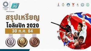 ตารางสรุปเหรียญ โอลิมปิก 2020 ประจำวันที่ 30 ก.ค. 64