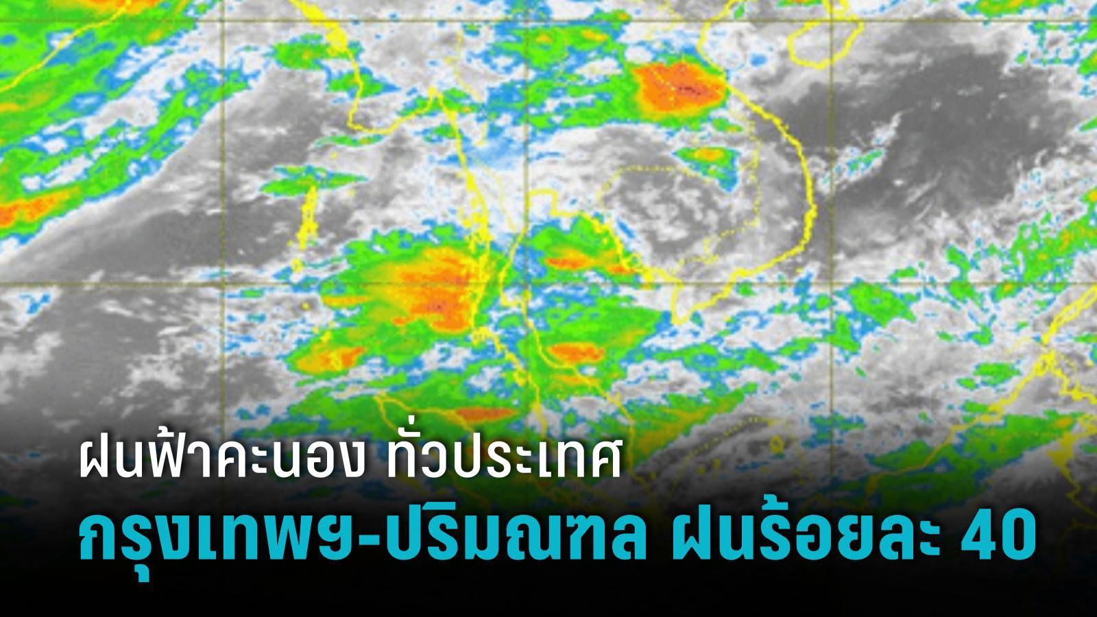 อุตุฯ เตือน ฝนฟ้าคะนอง ทั่วประเทศ กรุงเทพฯ-ปริมณฑล ฝนร้อยละ 40
