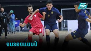 ไทยต้านไม่ไหวแพ้ อิหร่าน 1-5 คว้ารองแชมป์ฟุตซอลปรีเวิลด์คัพ