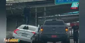 รถกระบะเบียดรถเก๋ง ติดขอบสะพาน ที่แท้เป็นตำรวจ