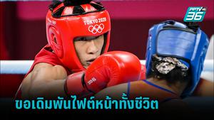 """""""สุดาพร"""" ขอเดิมพันไฟต์หน้าทั้งชีวิต เพื่อเหรียญโอลิมปิก"""