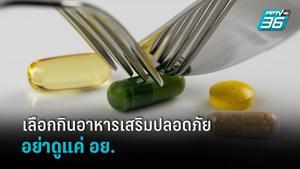 ถ้าอยากเลือกซื้ออาหารเสริม ต้องทำตาม 3 วิธีนี้ ได้ของปลอดภัยแน่นอน
