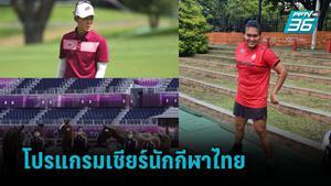 เช็กโปรแกรมเชียร์นักกีฬาไทย ลุยโอลิมปิก 31 ก.ค.