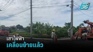 เคลื่อนย้ายเสาไฟฟ้าตั้งกลางถนนแล้ว