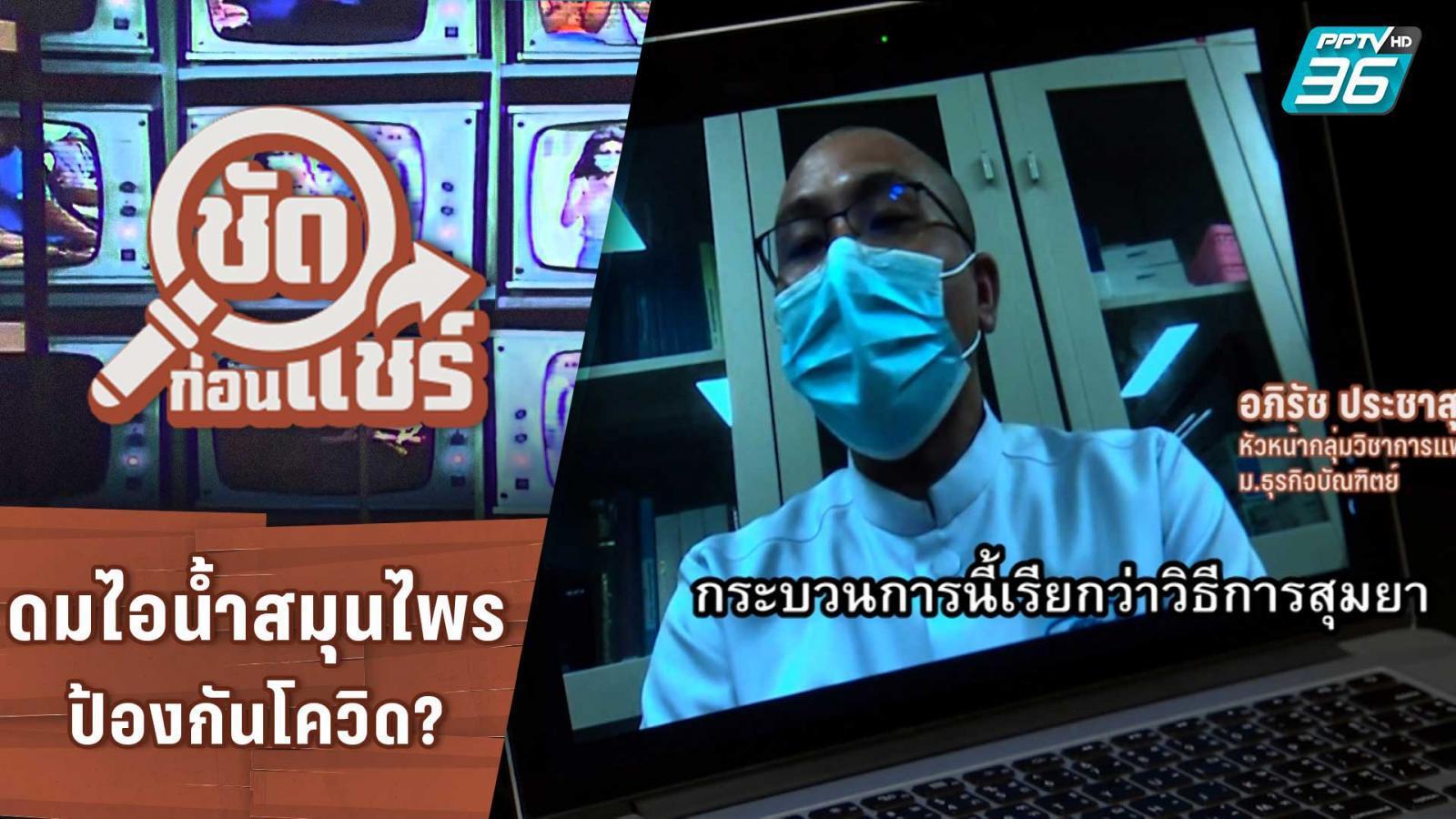 ชัดก่อนแชร์ | ดมไอน้ำสมุนไพรฆ่าเชื้อโควิด-19ได้ จริงหรือ? | PPTV HD 36