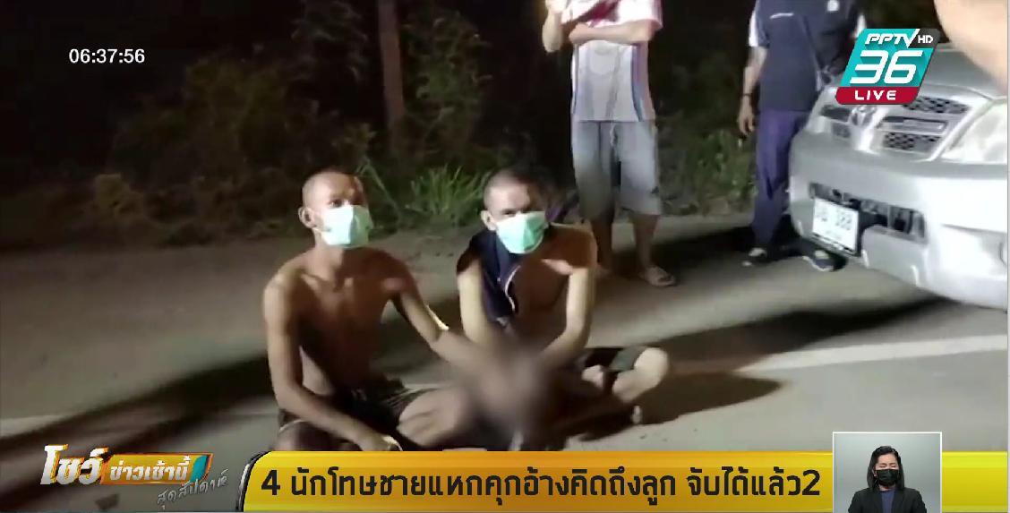 จับ 2 นักโทษ แหกคุกสุพรรณ อ้างคิดถึงลูก เร่งล่าอีก 2 ยังหลบหนี