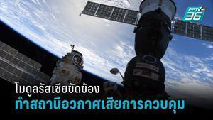 โมดูลรัสเซียขัดข้องเปิดไอพ่น ทำสถานีอวกาศนานาชาติเสียการควบคุม