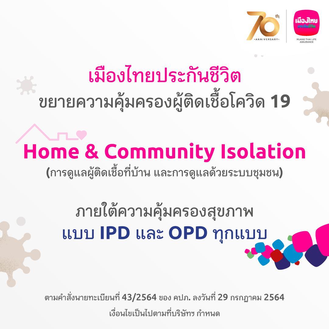 เมืองไทยประกันชีวิต มอบความอุ่นใจแก่ลูกค้า ขยายความคุ้มครองกรณีติดเชื้อโควิด 19 และได้เข้ารับการดูแลรักษาพยาบาล แบบ Home Isolation หรือแบบ Community Isolation