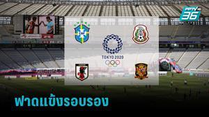 ได้ 4 ชาติเข้ารอบรองชนะเลิศฟุตบอลชายโอลิมปิก 2020