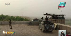 ตาลีบัน โจมตี ที่ทำการยูเอ็นในอัฟกาฯ เจ้าหน้าที่ดับ 1