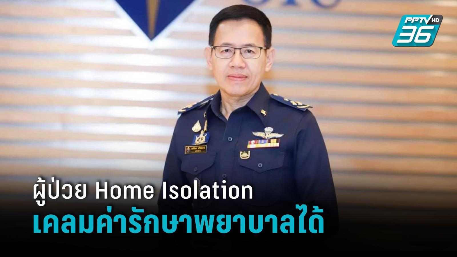 เลขาธิการคปภ. สั่งนายทะเบียนด่วน ผู้ป่วย Home Isolation เคลมค่ารักษาพยาบาลได้