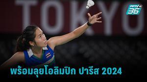 แบดมินตันไทย มุ่งมั่นลุยโอลิมปิก ปารีส 2024