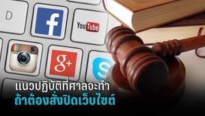 เปิดแนวทางปฏิบัติการยื่นคำร้องของปิดเว็บไซต์  (บล็อคเว็บ)  ของศาล
