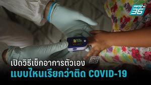 เช็กเลย!! อาการแบบไหนเรียกว่าติด COVID-19 สำรวจตัวเองติดหรือยัง