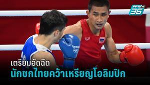 """อัดฉีดนักชกไทยคว้าเหรียญโอลิมปิกเกมส์ 2020-พร้อมกลับกักตัว """"สมุย พลัส"""""""