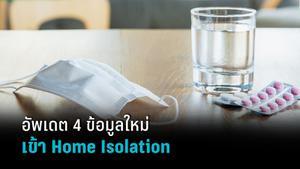 อัพเดต! 4 ขั้นตอนใหม่ สำหรับผู้ป่วยโควิด เข้ากระบวนการ Home Isolation