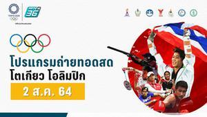โปรแกรมถ่ายทอดสด โอลิมปิก 2020 ประจำวันจันทร์ที่ 2 สิงหาคม 2564