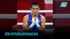 """""""เจ้าสด"""" ประกาศแขวนนวม หลังรับใช้ทีมชาติไทย ลุยโอลิมปิก 3 สมัย"""
