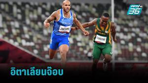 มาร์เซลล์  เจค็อบส์ ลมกรดอิตาลี คว้าทองวิ่ง 100 ม.ชายโอลิมปิก