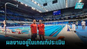ฉลาม-เงือกไทย ผลงานน่าพอใจในโอลิมปิกเกมส์ โตเกียว 2020