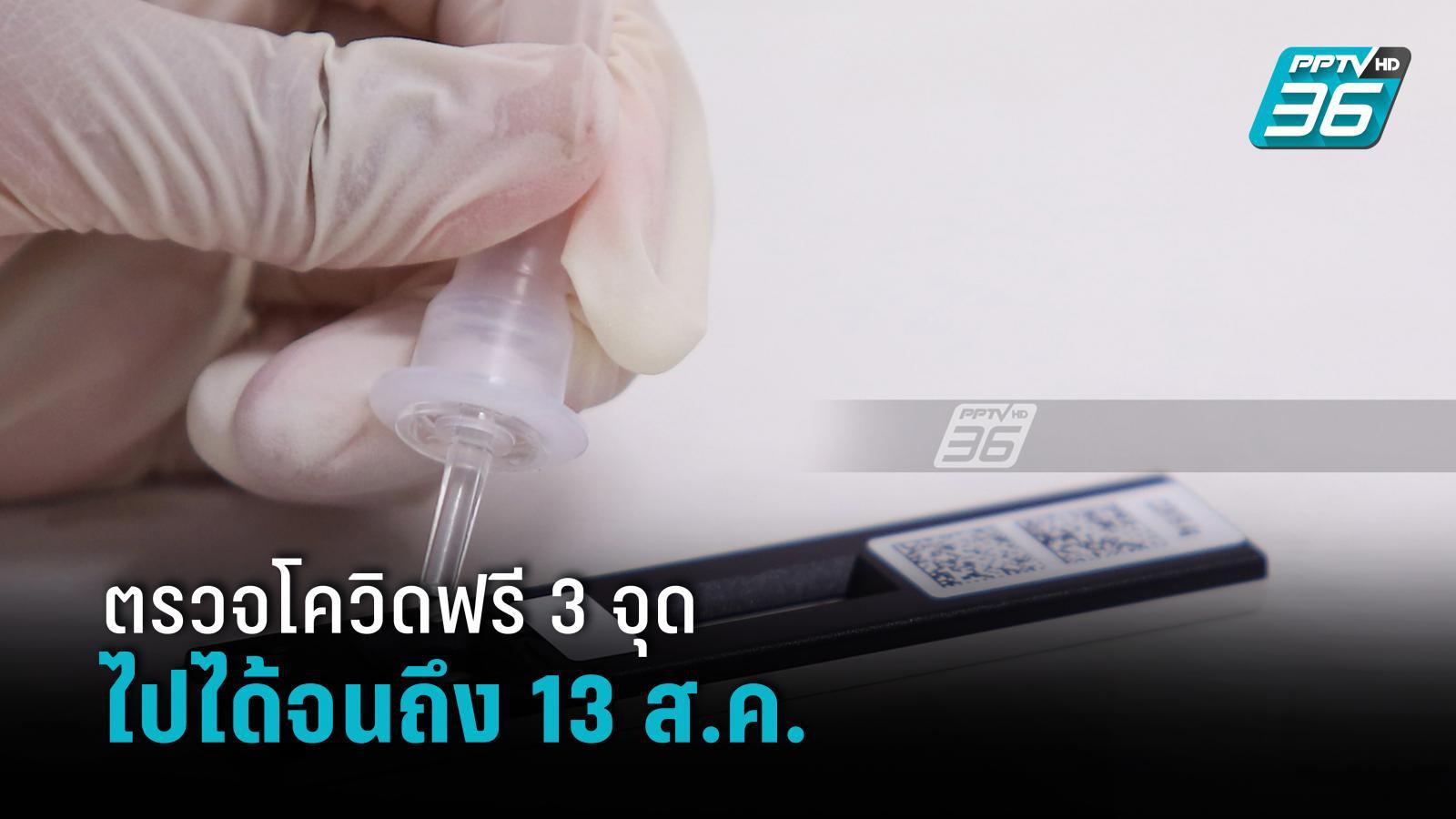 อัพเดท!! จุดตรวจโควิดฟรีด้วยชุดตรวจ ATK ขยายเวลาให้บริการถึง 13 ส.ค.