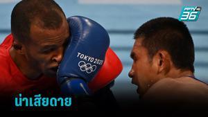 ฉัตร์ชัยเดชา แพ้คิวบาหวุดหวิด หยุดเส้นทางรอบ 8 คน มวยโอลิมปิก