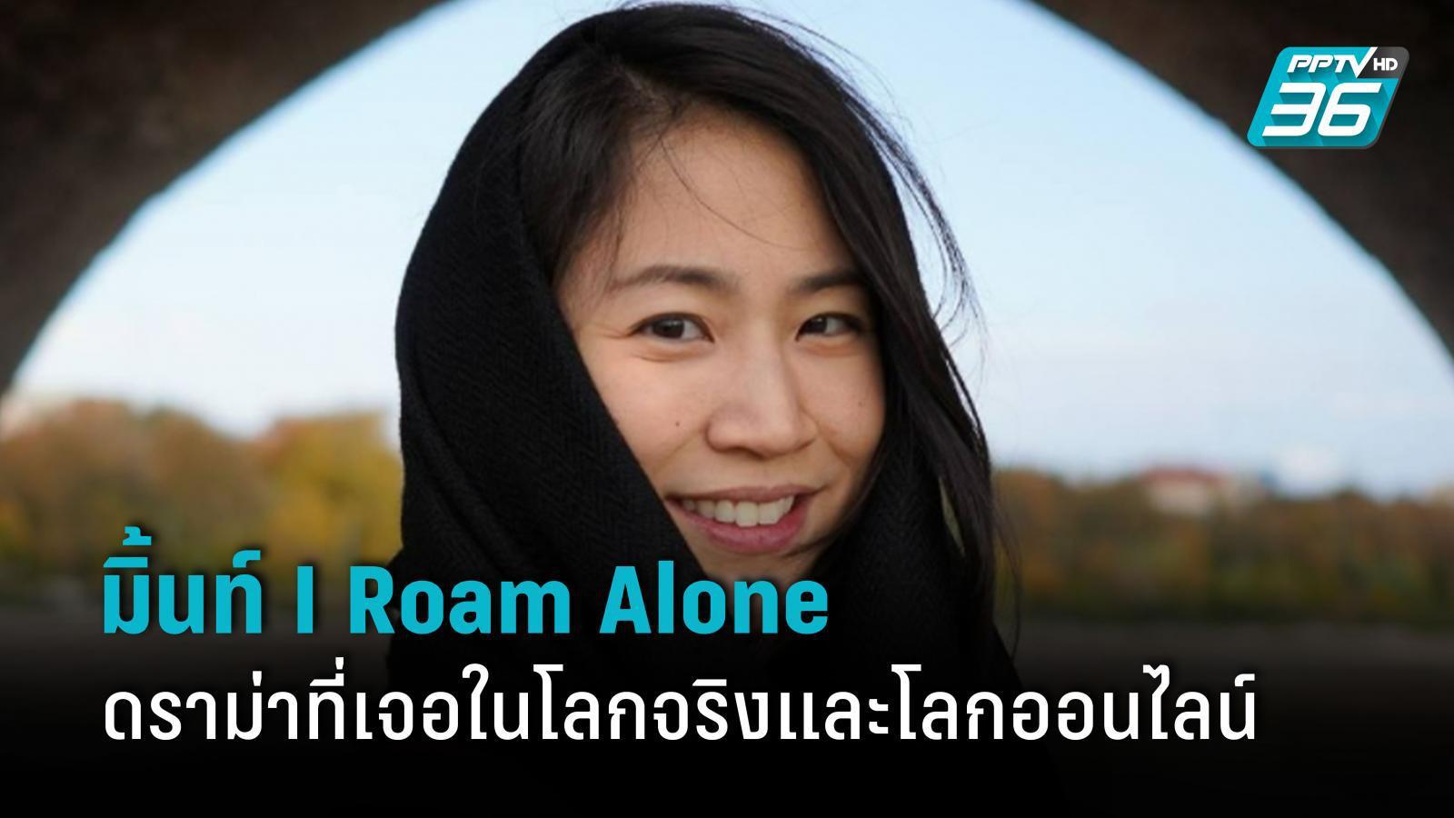 มิ้นท์ I Roam Alone ดราม่าที่เธอต้องเจอทั้งโลกจริงและโลกออนไลน์