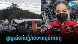 """""""บุ๋ม ปนัดดา"""" เผยข่าวเศร้า สูญเสียทีมกู้ภัยจากอุบัติเหตุรถยนต์ตัดหน้า"""