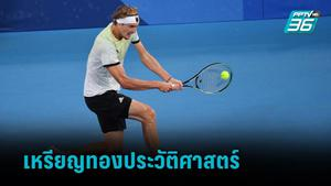 ซเวเรฟ ผงาดคว้าทองเทนนิสชายเดี่ยว โอลิมปิก