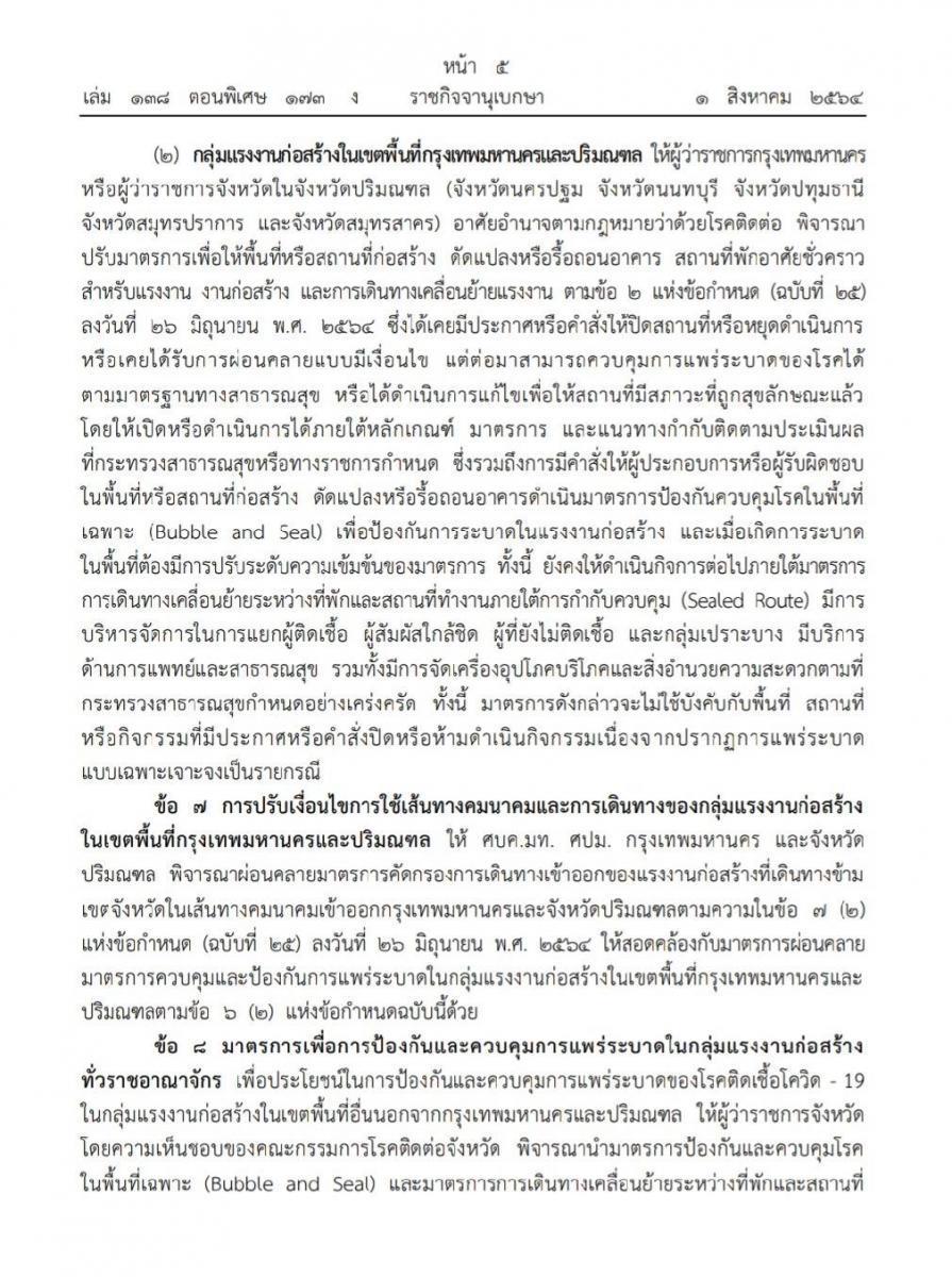 ประกาศข้อกำหนด พ.ร.ก.ฉุกเฉินฯ ฉบับที่ 30 มาตรการ 11 ข้อ ล็อกดาวน์ - เคอร์ฟิว ถึง 31 ส.ค. 64
