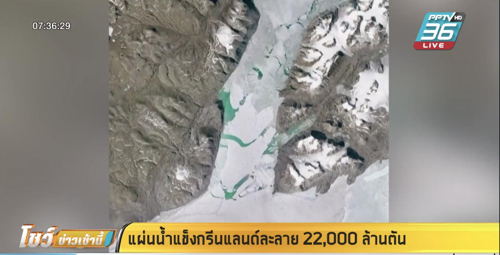 แผ่นน้ำแข็งกรีนแลนด์ละลาย 22,000 ล้านตัน