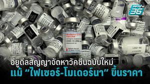 ไฟเซอร์-โมเดอร์นา ขึ้นราคาวัคซีนโควิด-19 ที่ขายให้สหภาพยุโรป
