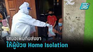 หมออาสาโครงการ Home Isolation เสนอเพิ่มทีมส่งยาให้ผู้ป่วยโควิด